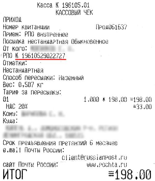Почта россии как узнать где заказное письмо